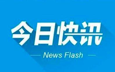 天津住建委:天津房价处于合理区间,不会取消或放开住房限购