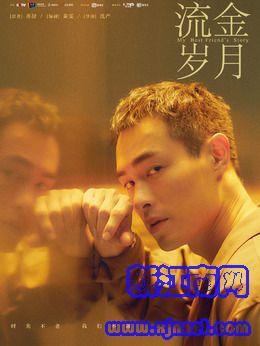 王永正(杨祐宁饰演)