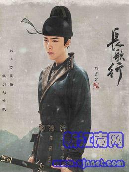 皓都(刘宇宁饰演)